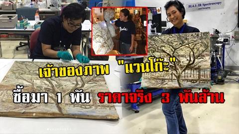 บุญหล่นทับ!  ''อุ๊ หฤทัย'' นักร้องตัวแม่ของไทย ครอบครองภาพ ''แวนโก๊ะ'' 3 พันล้าน ลั่น ซื้อ