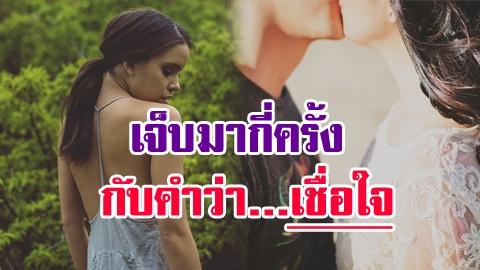 เจ็บมากี่ครั้ง กับคำว่าเชื่อใจ! 4 เหตุผลที่ทำให้ คุณไม่ควรเชื่อใจคนรัก (มากไป)