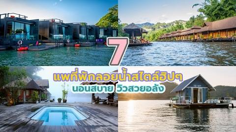 7 แพที่พักลอยน้ำสไตล์ฮิป ๆ นอนสบาย วิวสวยอลัง @กาญจนบุรี