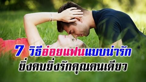 7 วิธีอ่อยแฟนแบบน่ารัก ทำให้เขาคลั่งคุณหนัก ยิ่งคบยิ่งรักคุณคนเดียว!!