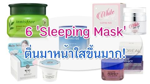 ผิวอิ่มน้ำ ลดจุดด่างดำ! รวม 6 'Sleeping Mask' ทาตอนนอน ตื่นมาหน้านุ่มเด้ง ผิวใสขึ้นมาก!