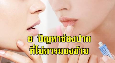 8 ปัญหาแสนกวนใจเกี่ยวกับ ''ช่องปาก'' ที่ทำให้คุณต้องเตรียมวิธีรับมือ !!!