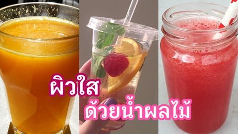 ชวนสาวๆมาดื่มน้ำผลไม้ 7 ชนิด เพื่อผิวสวย กระจ่างใส สวยจากภายในอย่างปลอดภัยได้ผล!