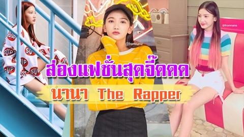 ส่องแฟชั่นสุดจี๊ดดด!! ''นานา The Rapper'' หนึ่งในผู้เข้าแข่งขันรายการ The Rapper Thailand