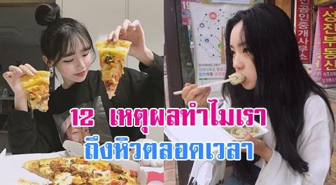 12 เหตุผล ทำไมเราอยากกินตลอดเวลา ทั้งๆที่ไม่ค่อยหิวเท่าไร !!!!