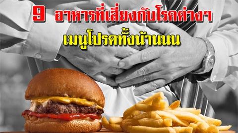 เมนูโปรดทั้งน้านน!! 9 อาหารที่เสี่ยงกับโรคต่างๆ ที่ไม่ควรมองข้าม !