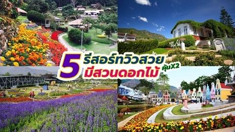 ชี้เป้า!! 5 รีสอร์ทวิวสวย มีสวนดอกไม้ ''ทั้งเที่ยวทั้งพัก คุ้ม X2''