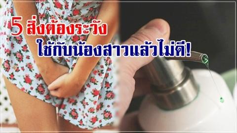 คิดผิดต้องคิดใหม่!! 5 สิ่งต้องระวัง ใช้กับน้องสาวแล้วไม่ดี!!