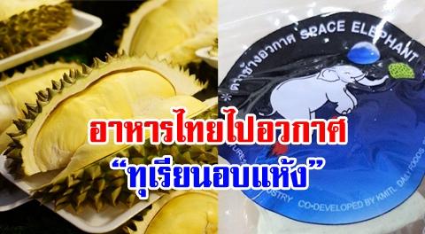 จิสด้าเตรียมส่ง ''ทุเรียนหมอนทองอบกรอบ'' อาหารไทยชนิดแรกไปสู่อวกาศ !!!