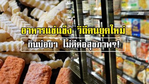 ระวังของเวฟ!! อาหารแช่แข็งพร้อมทาน วิถีคนยุคใหม่ กินบ่อยๆ ไม่ดีต่อสุขภาพ!!