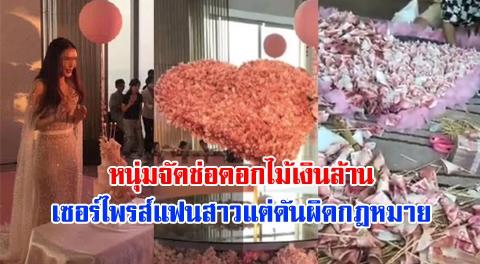 หนุ่มเซอร์ไพรส์วันเกิดแฟนสาว จัดช่อดอกไม้เงินสดกว่า 1.6 ล้าน แต่กลับถูกจับผิด !!!