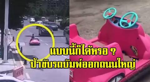 เตือนแล้วไม่ฟัง สกัดจับมนุษย์ป้าวัย 50 ปี ขับรถบัมพ์ออกถนนใหญ่เป็นประจำ !!!! (คลิป)