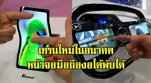 เทคโนโลยีจีนไปไกล !! พัฒนาหน้าจอแบบยืดหยุ่นและพับเก็บได้ !!! (คลิป)