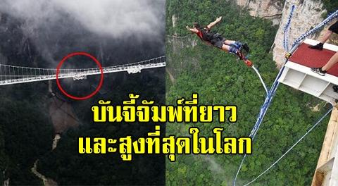 กล้าวัดใจไหม !! นทท.แห่ท้าลองกระโดดบันจี้จั๊มพ์ที่ยาวและสูงที่สุดในโลก !!! (คลิป)