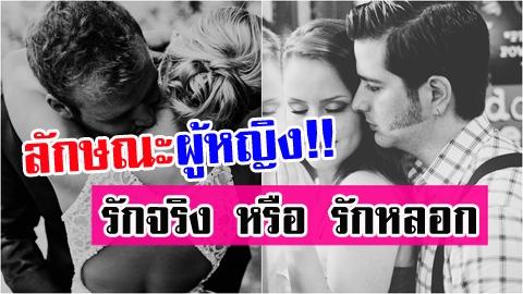 7 ข้อชี้ชัดลักษณะ ผู้หญิง ''รักจริง หรือ รักหลอก'' ที่ผู้ชายควรรู้ไว้!!