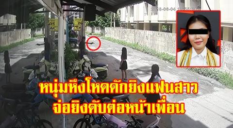 อดีตแฟนหนุ่ม ดักยิงนักศึกษาสาวม.ดัง หลังตามง้อไม่สำเร็จก่อนตัดสินใจยิงตัวเองตาม !!! (คลิป)