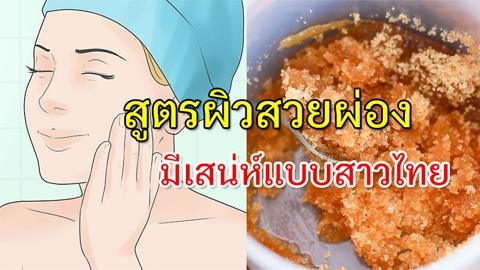 'รวมเคล็ดลับผิวนวลเนียน' สวยผ่องแบบฉบับสาวไทย #ทำง่ายได้ผล