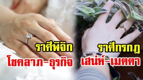 โหรดังเผย! แหวนมหาเสน่ห์ เรียกทรัพย์ ไม่อับโชค ของคนทั้ง 12 ราศี