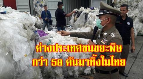 ตะลึงพบขยะพลาสติกจาก 35 ประเทศ นำเข้ามาทิ้งในไทยกว่า 58 ตัน !!!