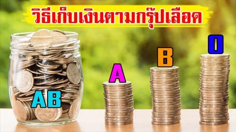 อนาคตเศรษฐี!! วิธีเก็บเงิน ตามกรุ๊ปเลือด AB A B O อยากเก็บเงินอยู่ต้องดู!!