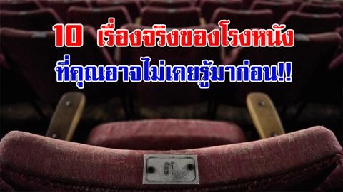 หลายคนไม่รู้!! 10 เรื่องจริงของโรงหนัง ที่คุณอาจไม่เคยรู้มาก่อน!!