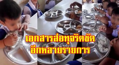 ยิ่งขุดยิ่งเจอ !! ผอ.ขนมจีนคลุกน้ำปลา พบทุจริตอีกหลายรายการ ตั้งแต่ปี 2557-2561 !!!