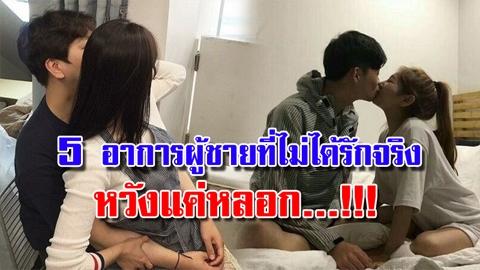 อย่าเผลอใจ!! 5 อาการผู้ชายที่ไม่ได้รักจริง หวังแค่หลอก...!!!