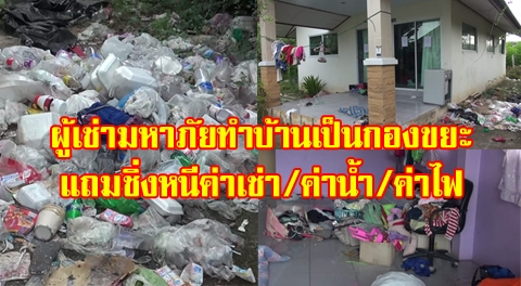 เจอผู้เช่ามหาภัยทำบ้านพังสกปรก ทิ้งขยะกองมหึมาซ้ำยังขโมยทีวีหนี !!!