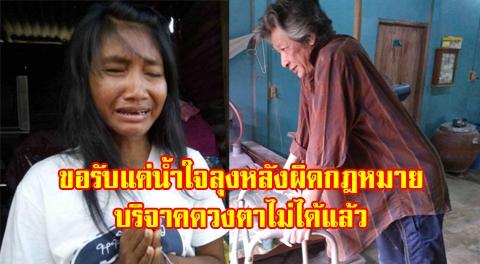 น้องยุ้ยสาวตาบอดฝันสลาย ! หลังกาชาดแจงลุงป่วยอัมพฤกษ์ บริจาคดวงตาขณะยังมีชีวิตไม่ได้ !!