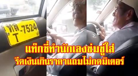 แท็กซี่หมอชิตน่ากลัว ! เข้าชาร์ตหญิงลากกระเป๋าขึ้นรถ ทั้งรีดเงินสาวถามมีปัญหาหรอ !!! (คลิป
