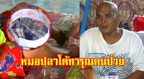 ''หมอปลา'' โต้ไม่ได้ลวงโลก-แปะรูปหายปวด ทั้งทารุณล่ามโซ่ผู้ป่วยตามที่กล่าวหา !!!