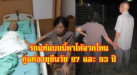 รักแท้มีอยู่จริง ''อากง อาม่า คู่รักวัย 90 ปี'' คอยดูแลกันไม่ห่างจนสิ้นลมวันเดียวกัน !!!