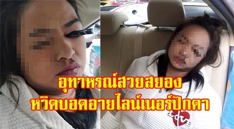 สยอง !! สาวแต่งหน้าบนรถ ก่อนโดนแท่งอายไลเนอร์ปักใส่ลูกตา !!!