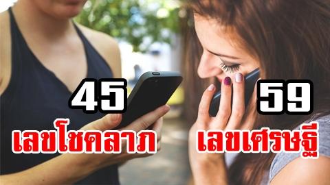 ดูดวงเลขท้ายเบอร์มือถือ 2564 เลขใดใช้แล้วรุ่ง ยิ่งโทรยิ่งรวย