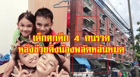 สลดเด็กลูกครึ่ง 4 คนพลัดตกตึก แม่ปล่อยโฮเสียลูก 2 ซ้ำไม่อยากให้ผัวฝรั่งเจอลูก !!