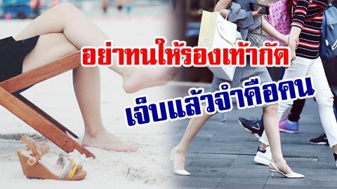 เจ็บแล้วจำคือคน! 5 วิธีเลือกรองเท้าแบบผิดๆ ที่ทำให้ถูกรองเท้ากัด