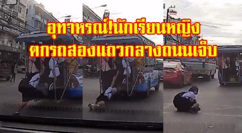 ระทึก! วินาทีเด็กนักเรียนหญิง ตกจากรถสองแถว ขณะรถออกตัวแรงเปลี่ยนเลน !!! (คลิป)