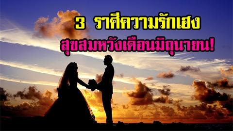 เปิดดวงรัก! 3 ราศีดวงความรักเฮง สุขสมหวังเดือนมิถุนายน!!