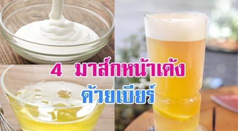 4 สูตรมาส์หน้าใสเด้งง่ายๆด้วย ''เบียร์'' เครื่องดื่มแอลกอฮอล์ที่มีประโยชน์มากกว่าที่คิด !!!!