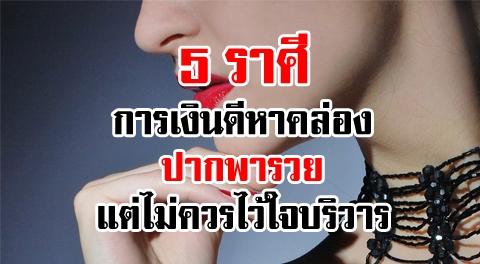 5 ราศีดวงดีการเงิน หาเงินคล่อง ปากมักจะพารวย !!!