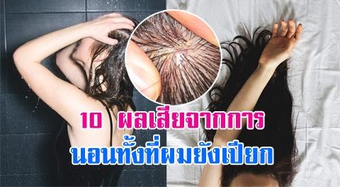 สาวๆอย่าทำนะ !! 10 ข้อเสียของการนอนทั้งผมเปียก แถมเป็นแหล่งรวมแบคทีเรีย !!!