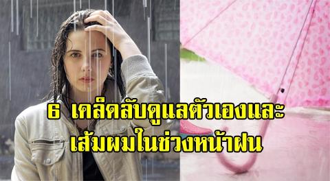 6 เคล็ดลับดูแลตัวเองและเส้นผม ในช่วงหน้าฝนไม่ให้คัน !!!
