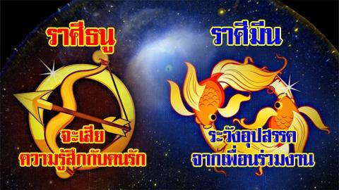 เช็กดวง 12 ราศี รายปักษ์ 16 - 30 มิถุนายน 2561 แม่นยิ่งกว่าแม่น!!! (ตอนที่ 1)