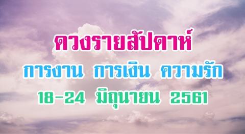 ดูดวงรายสัปดาห์ การงาน การเงิน ความรัก ประจำวันที่ 18-24 มิถุนายน 2561 !!!