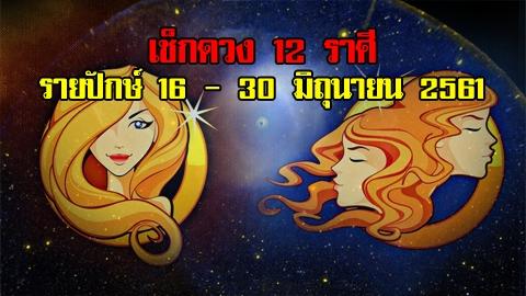 เช็กดวง 12 ราศี รายปักษ์ 16 - 30 มิถุนายน 2561 แม่นยิ่งกว่าแม่น!!! (ตอนที่2)
