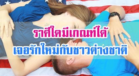 ราศีใดในช่วงนี้มีเกณ์ถูกใจ-พบรักกับชาวต่างชาติ เปิดใจกล้าๆหน่อย !!