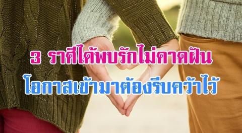 ดวงความรัก : 3 ราศีนี้มีเกณฑ์ได้เจอคู่ครอง คนโสดเนื้อหอมความรักแฮปปี้สุดๆ !!!
