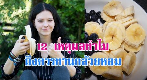 12 เหตุผลดีๆที่ควรกิน