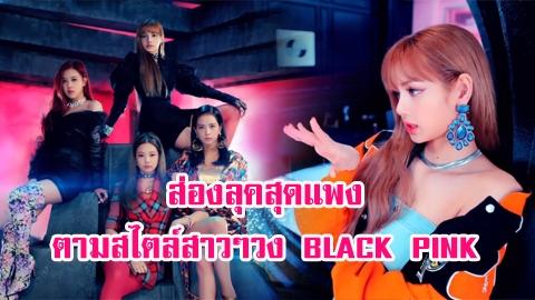 ส่องลุคสุดแซ่บตามสไตล์สาวๆวง BLACK PINK คัมแบ็คครั้งล่าสุด!!