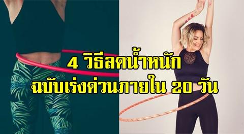 4 วิธีช่วยลดน้ำหนักแบบเร่งด่วน ช่วยเร่งการเผาผลาญลดไขมันใน 20 วัน !!!!